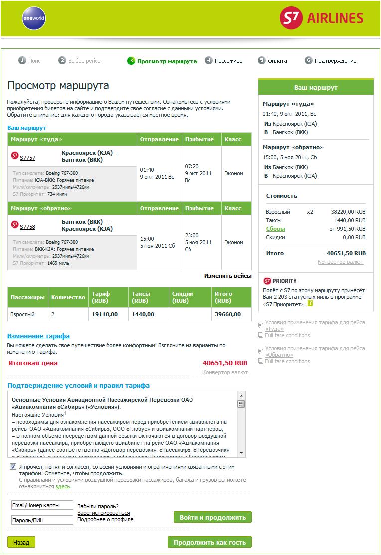 Цена билета в симферополь на самолет