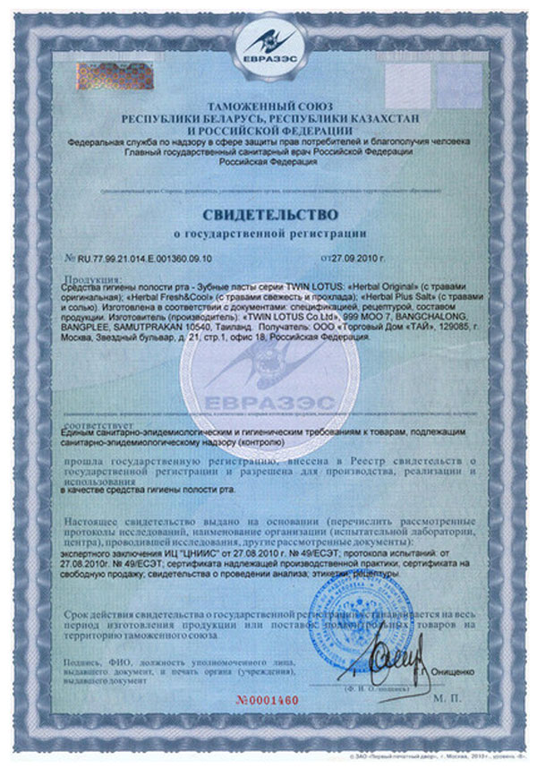 Russian_Certificate_Twin_Lotus